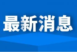 名单公布!255项经济社会管理权限赋予县(市)