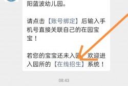 高阳蓝波幼儿园2021年招生简章