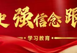 党史百年天天学 · 10月13日