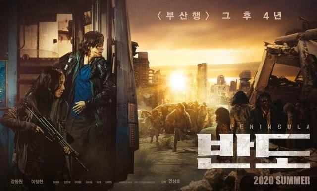 《釜山行2:半岛》新海报曝光,今年8月12日韩国上映!