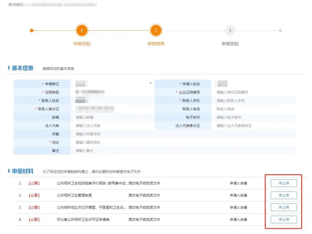 高阳县公共场所卫生许可证网上操作指南