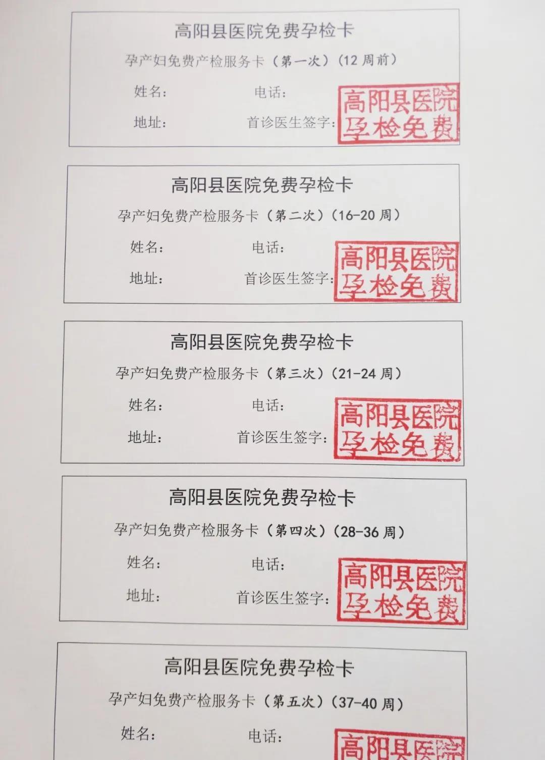 确定怀孕了,来高阳县医院免费领取五次孕检卡!