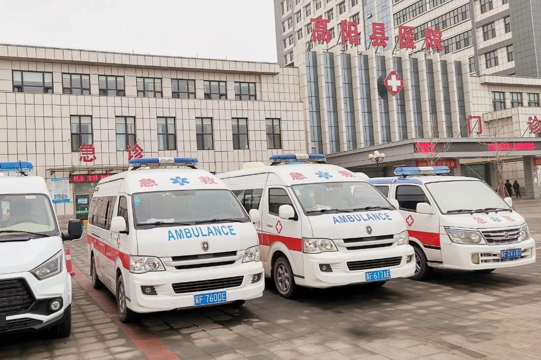 高阳县医院急救电话是多少?