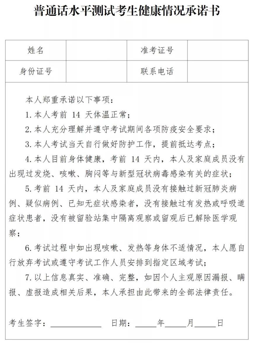 高阳县2021年二季度社会人员普通话水平测试公告