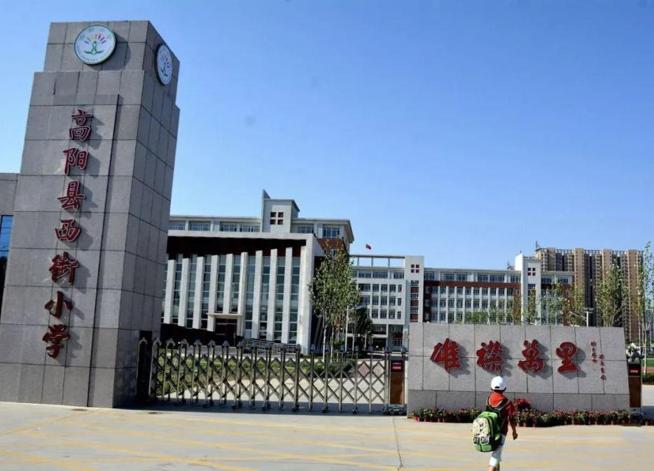 高阳县西街小学2021年一年级招生简章