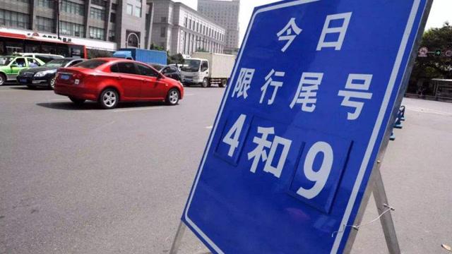 高阳县2021年8月限号规则( 限行区域+时间+尾号)